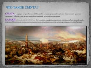 СМУТА- период в истории России с 1598 г. до 1613 г., характеризующийся глубок