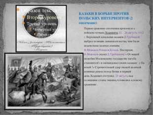 Первое сражение ополчения произошло с войском гетмана Ходкевича 22 – 24 авгус