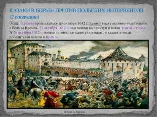 Осада Кремля продолжалась до октября 1612 г. Казаки также активно участвовали