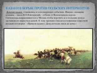 Донские казаки отличились и в последующих событиях. Именно «казацкие атаманы