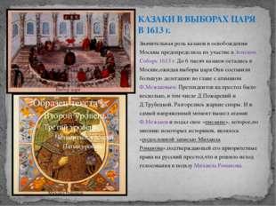 Значительная роль казаков в освобождении Москвы предопределила их участие в З