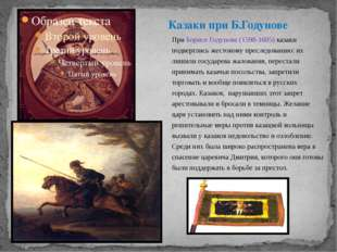 При Борисе Годунове (1598-1605) казаки подверглись жестокому преследованию: и