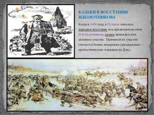 Когда в 1606 году в Путивле началось народное восстание под предводительством