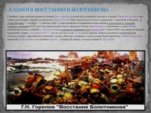 Главный отряд донских казаков в войске Болотникова состоял под командой донск