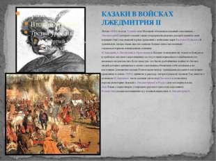 Летом 1608 г. в селе Тушино под Москвой обосновался новый самозванец – Лжедми