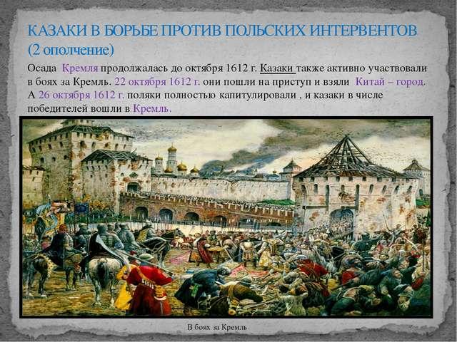 Осада Кремля продолжалась до октября 1612 г. Казаки также активно участвовали...