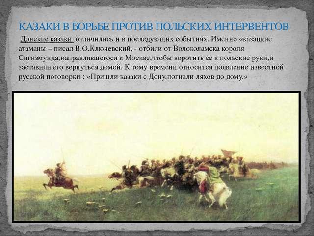 Донские казаки отличились и в последующих событиях. Именно «казацкие атаманы...
