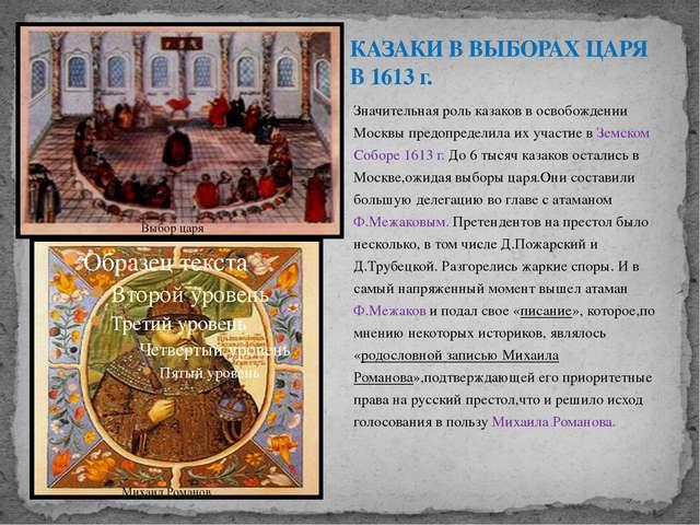 Значительная роль казаков в освобождении Москвы предопределила их участие в З...