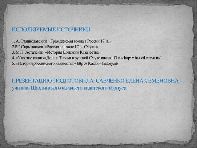 ИСПОЛЬЗУЕМЫЕ ИСТОЧНИКИ 1. А. Станиславский «Гражданская война в России 17 в.»...