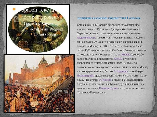 Когда в 1603 г. в Польше объявился самозванец под именем сына И. Грозного – Д...