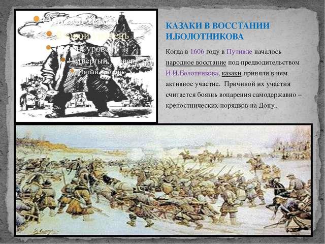 Когда в 1606 году в Путивле началось народное восстание под предводительством...