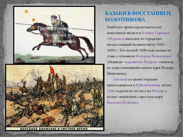 Наиболее ярким представителем повстанцев является Илейка Горчаков (Муромец),в...