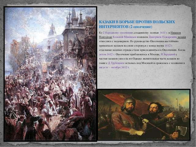 Ко 2 Народному ополчению,созданному осенью 1611 г. в Нижнем Новгороде Козьмой...