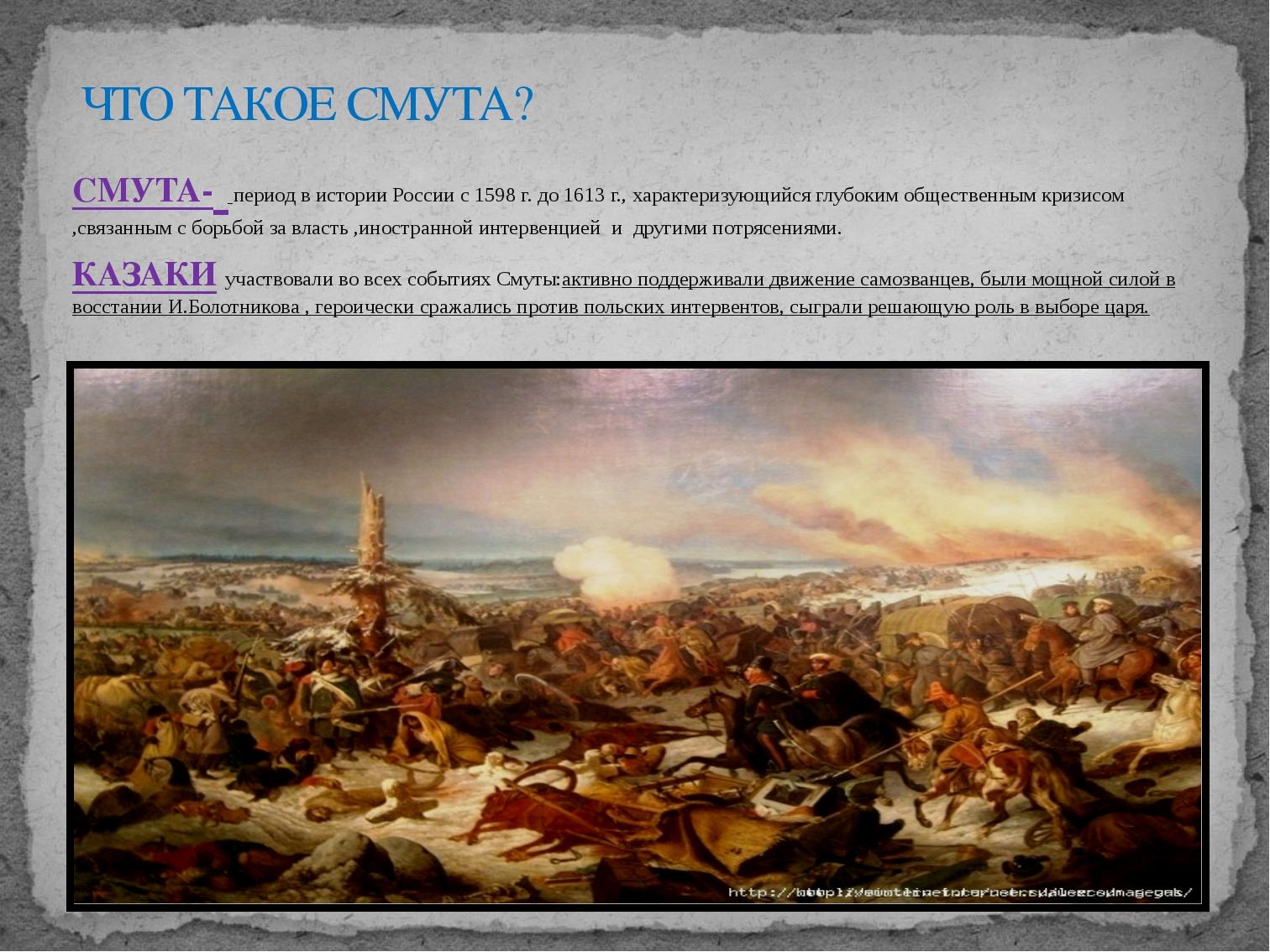 СМУТА- период в истории России с 1598 г. до 1613 г., характеризующийся глубок...
