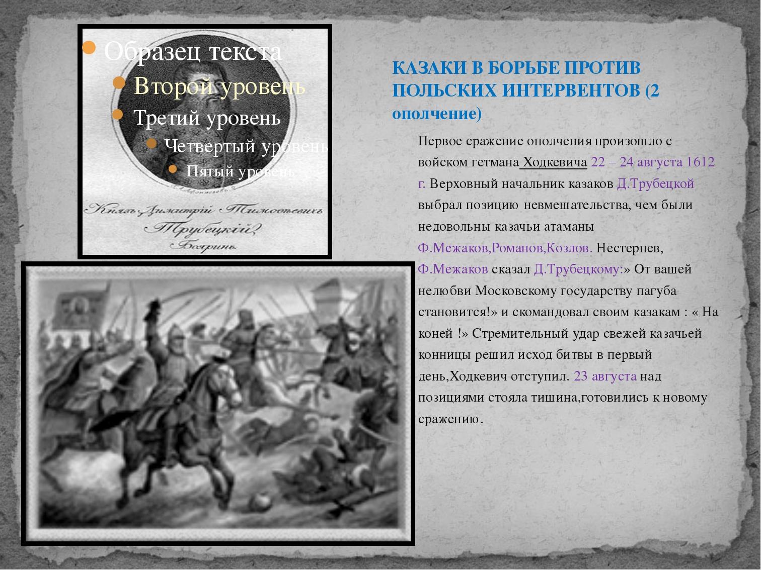 Первое сражение ополчения произошло с войском гетмана Ходкевича 22 – 24 авгус...