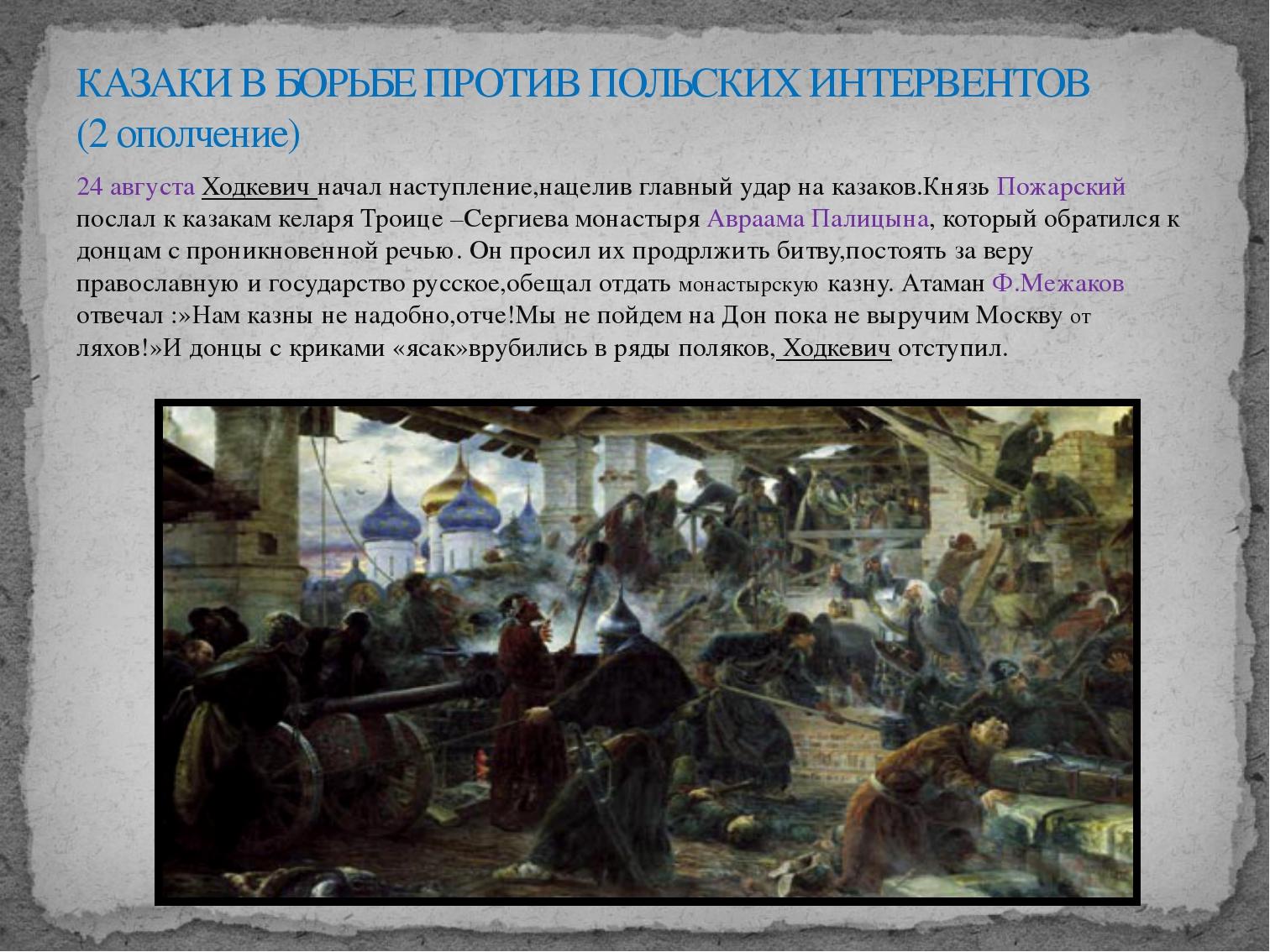 24 августа Ходкевич начал наступление,нацелив главный удар на казаков.Князь П...