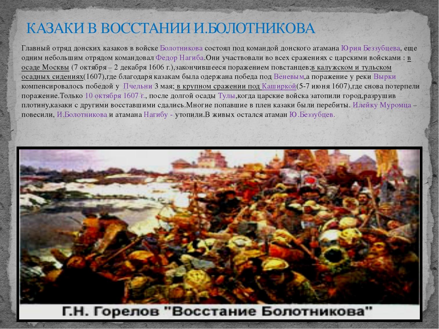 Главный отряд донских казаков в войске Болотникова состоял под командой донск...