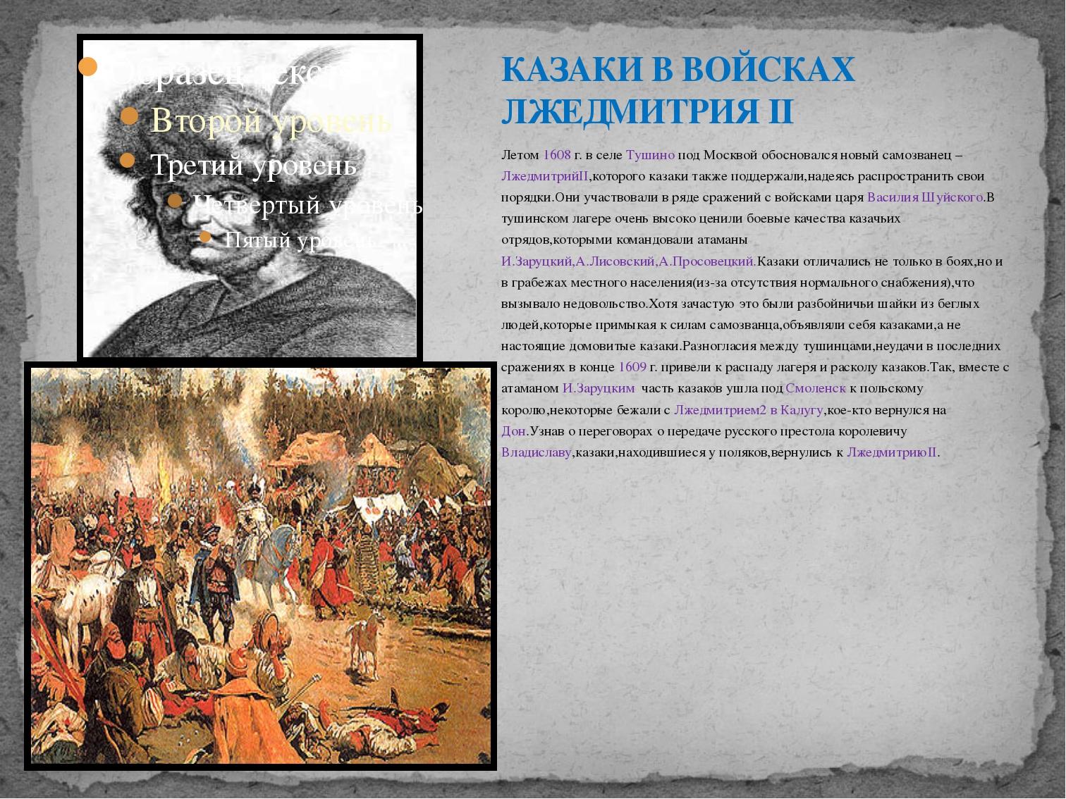 Летом 1608 г. в селе Тушино под Москвой обосновался новый самозванец – Лжедми...