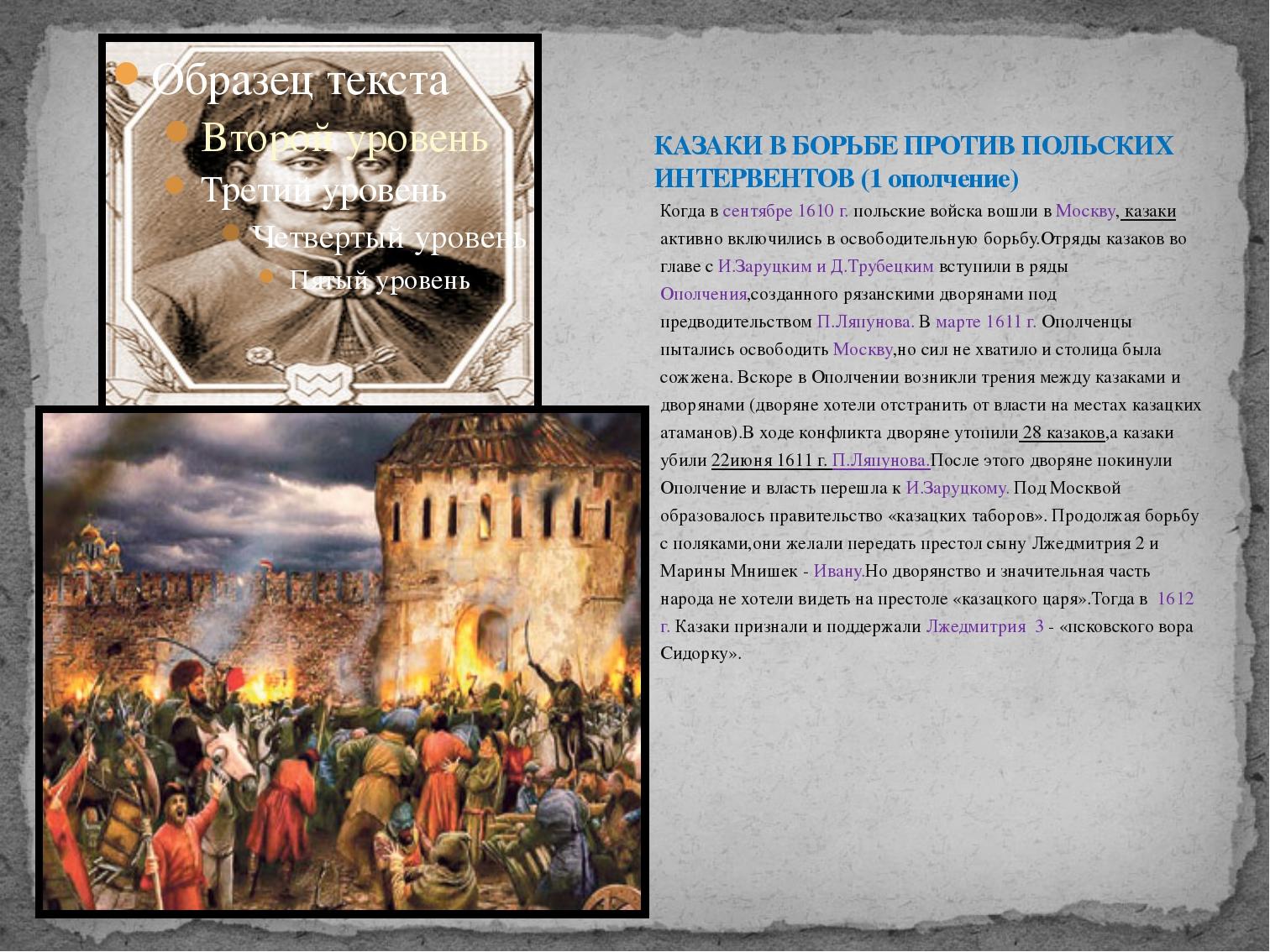 Когда в сентябре 1610 г. польские войска вошли в Москву, казаки активно включ...