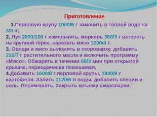 Приготовление 1.Перловую крупу 1000/6 г замочить в тёплой воде на 3/3 ч; 2.
