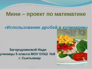 Мини – проект по математике «Использование дробей в кулинарии» Загородниково