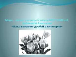 Мини – проект ученицы 5 класса МОУ OOШ №8 Бабиковой Анастасии «Использование