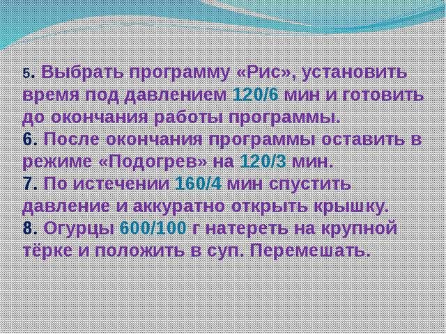 5. Выбрать программу «Рис», установить время под давлением 120/6 мин и готови...