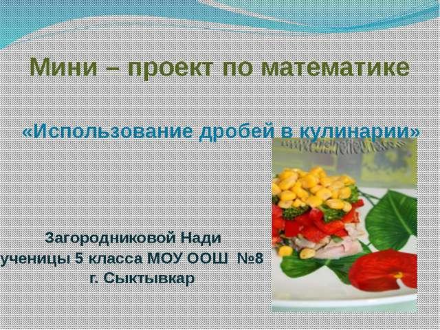 Мини – проект по математике «Использование дробей в кулинарии» Загородниково...