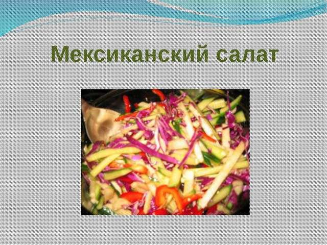 Мексиканский салат