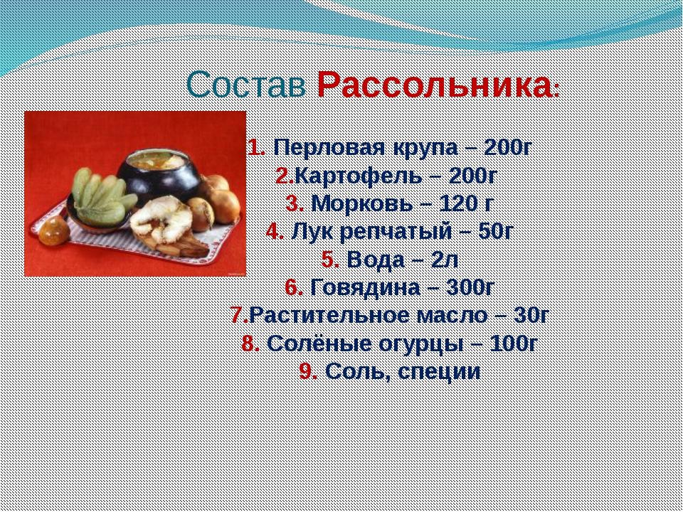 Состав Рассольника: 1. Перловая крупа – 200г 2.Картофель – 200г 3. Морковь –...