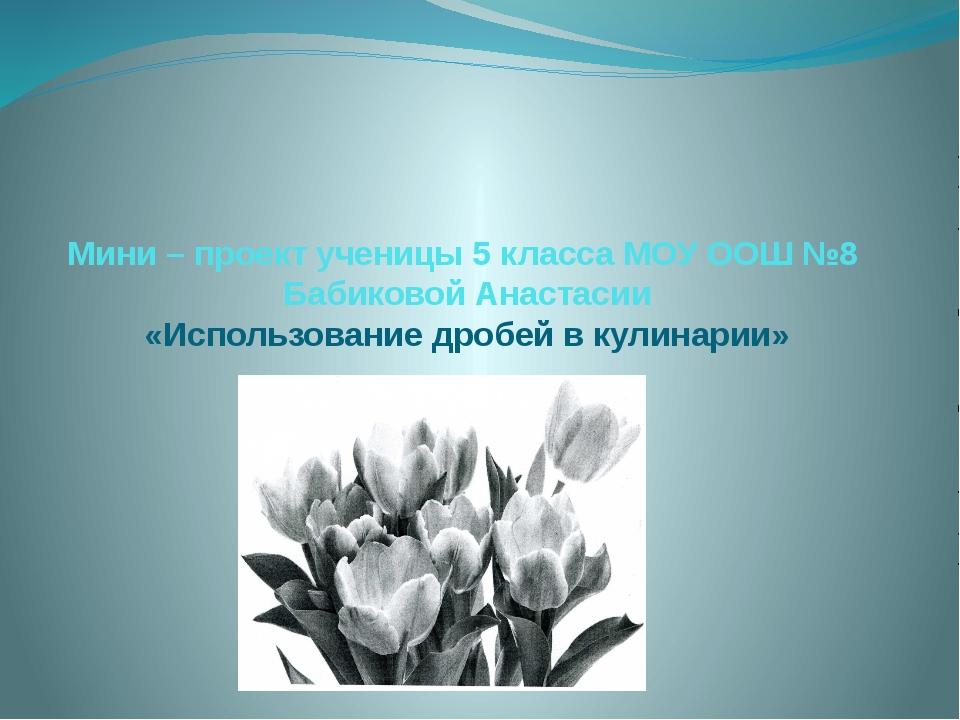 Мини – проект ученицы 5 класса МОУ OOШ №8 Бабиковой Анастасии «Использование...