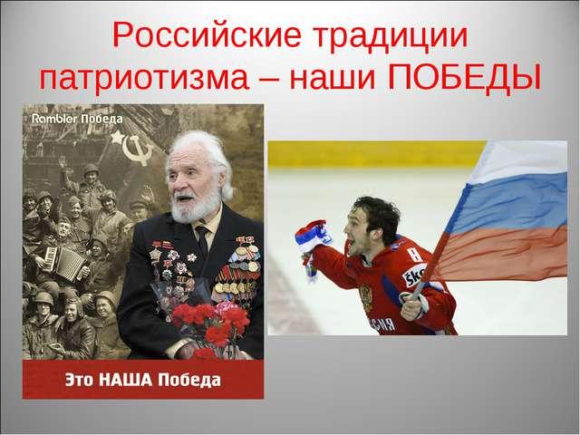 Российские традиции патриотизма – наши ПОБЕДЫ