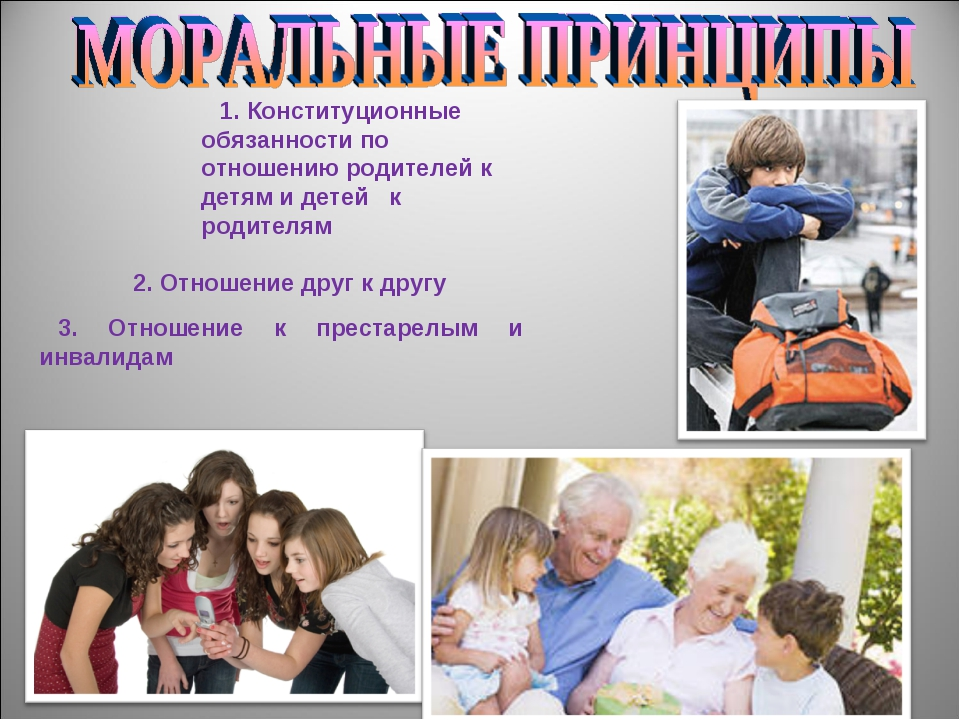 1. Конституционные обязанности по отношению родителей к детям и детей к родит...