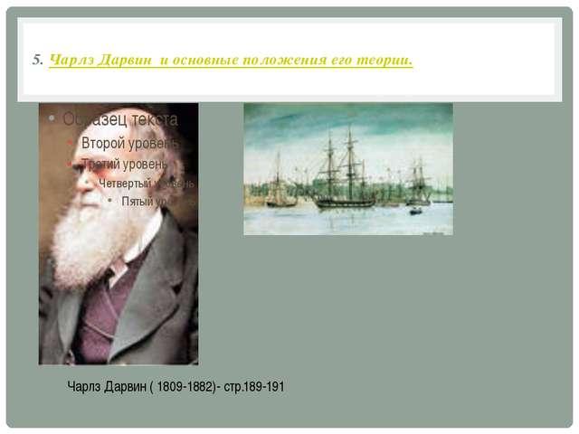 5. Чарлз Дарвин и основные положения его теории. Чарлз Дарвин ( 1809-1882)- с...