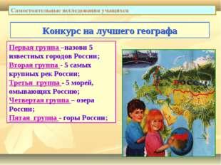 Конкурс на лучшего географа Первая группа –назови 5 известных городов России;
