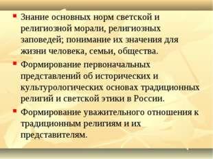 Знание основных норм светской и религиозной морали, религиозных заповедей; по