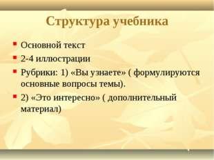 Структура учебника Основной текст 2-4 иллюстрации Рубрики: 1) «Вы узнаете» (