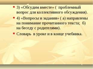 3) «Обсудим вместе» ( проблемный вопрос для коллективного обсуждения). 4) «Во
