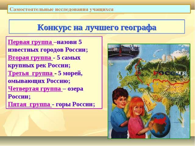 Конкурс на лучшего географа Первая группа –назови 5 известных городов России;...