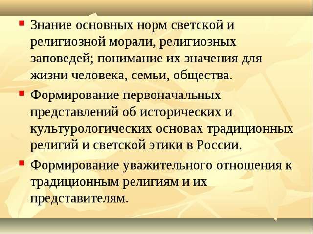 Знание основных норм светской и религиозной морали, религиозных заповедей; по...