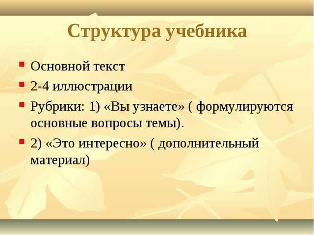 Структура учебника Основной текст 2-4 иллюстрации Рубрики: 1) «Вы узнаете» (...