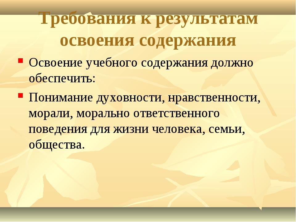 Требования к результатам освоения содержания Освоение учебного содержания дол...