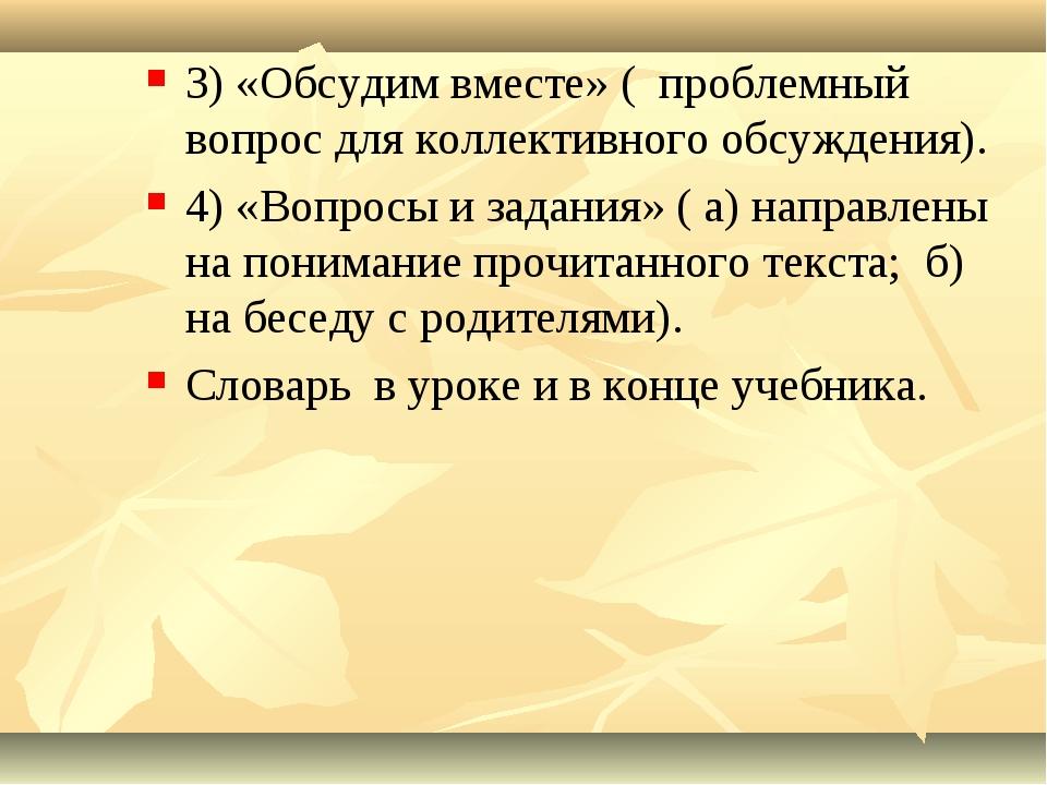 3) «Обсудим вместе» ( проблемный вопрос для коллективного обсуждения). 4) «Во...