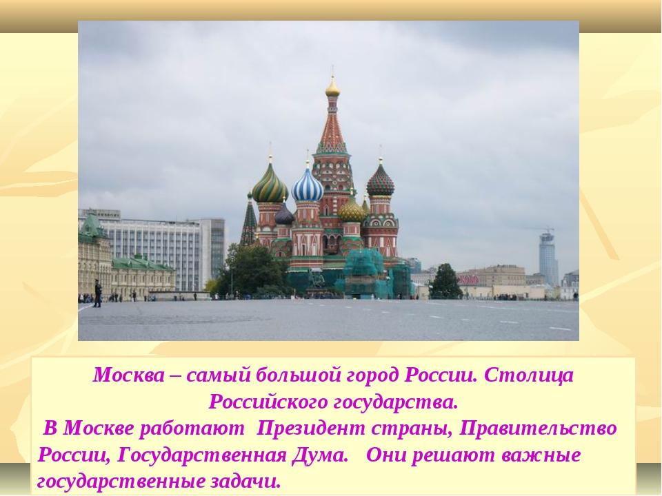 Москва – самый большой город России. Столица Российского государства. В Москв...