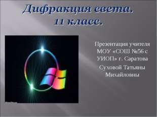 Презентация учителя МОУ «СОШ №56 с УИОП» г. Саратова Суховой Татьяны Михайло