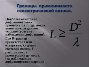 Наиболее отчетливо дифракция света проявляется тогда, когда выполняется данно