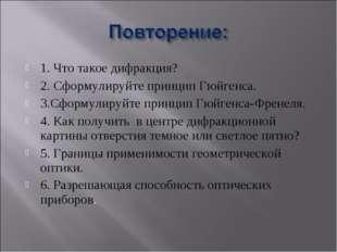 1. Что такое дифракция? 2. Сформулируйте принцип Гюйгенса. 3.Сформулируйте пр