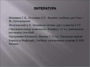 Мякишев Г.Я., Буховцев Б.Б. Физика: учебник для 11кл. – М.:Просвещение Железо