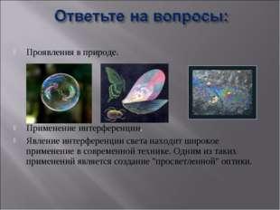 Проявления в природе. Применение интерференции. Явление интерференции света