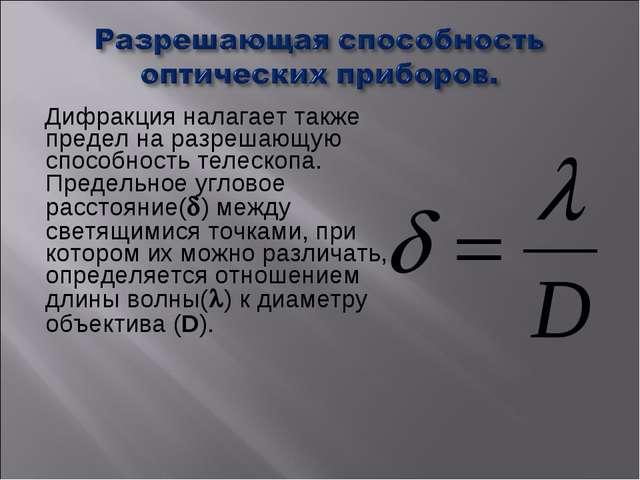 Дифракция налагает также предел на разрешающую способность телескопа. Предел...